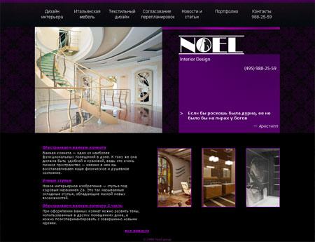 Дизайн сайта группы компаний noel