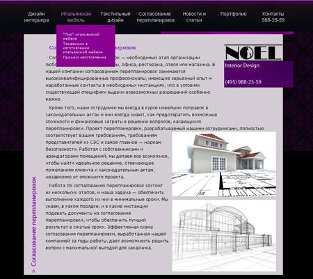 Дизайн сайта требования